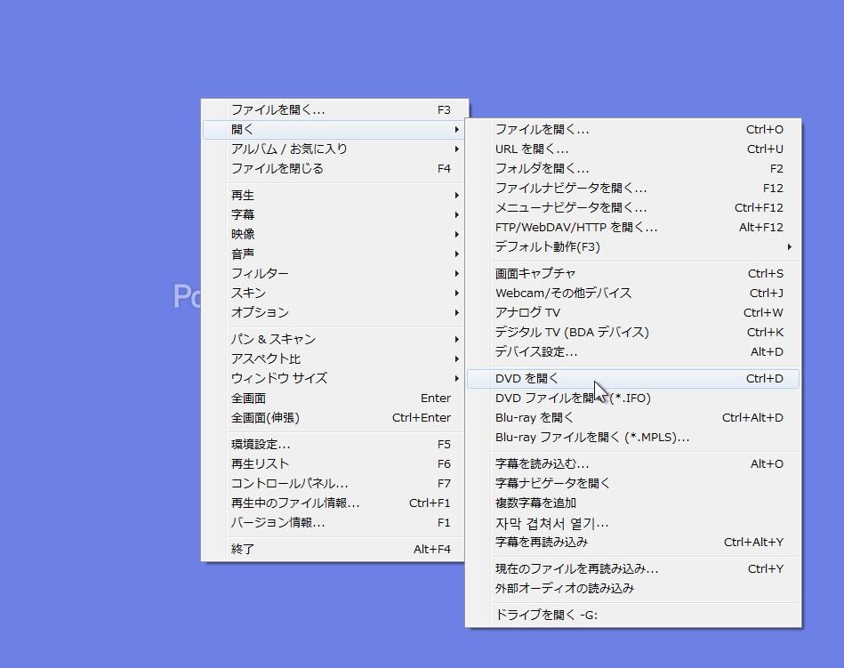 PotPlayerの使い方:英語字幕の読み込み