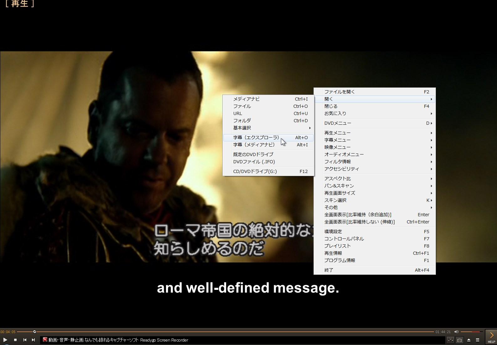 GOM Playerでの英語字幕の読み込みと表示(Pompeii)